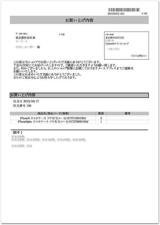 netshopowner_deliverydocument