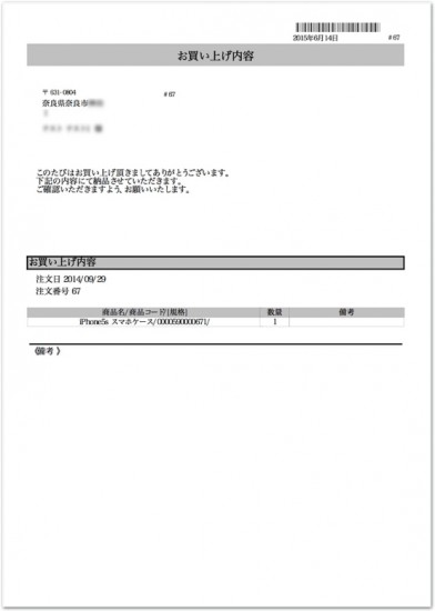 onmyown_deliverydocument