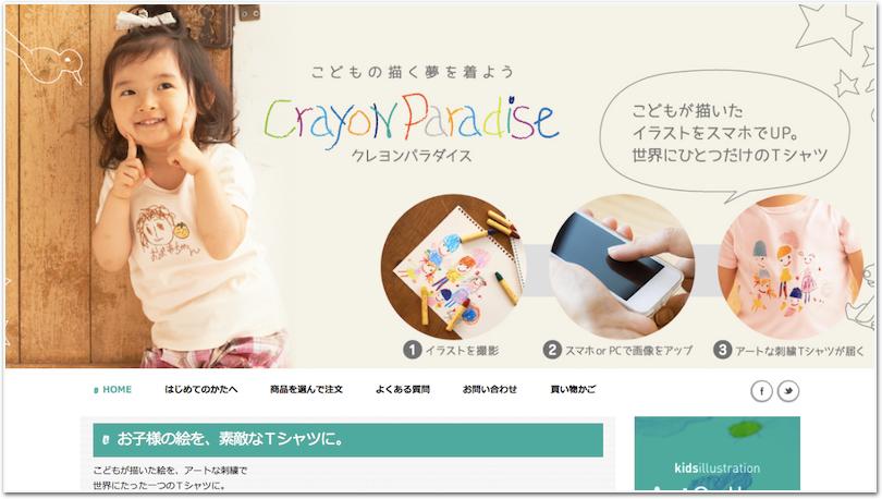 crayonparadise