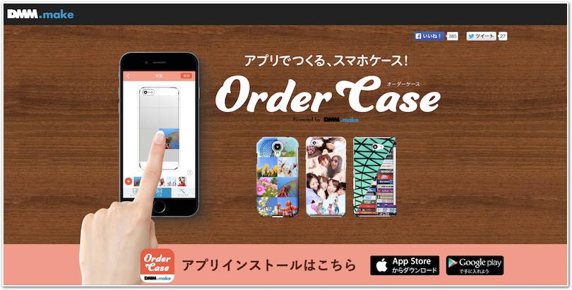 ordercase
