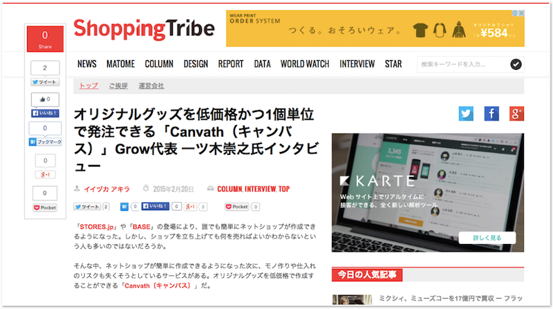shoppingtribe_interview