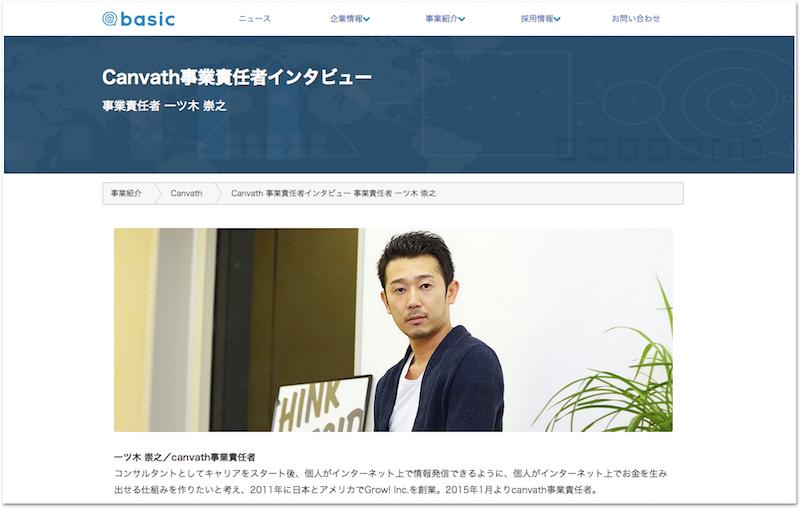 basic_interview