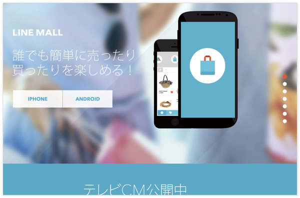 linemall01