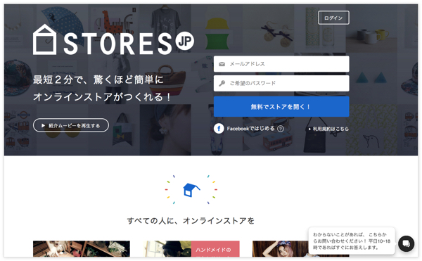stores_jp
