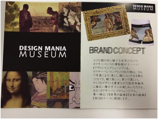 design_mania_museum_01