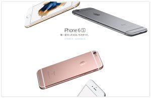 17e480b069 iphone6s: iPhone6sとiPhone6sPlusスマホケース発売開始のお知らせ