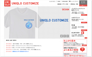 uniqlocustomize