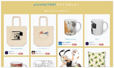 factory_pixiv_3