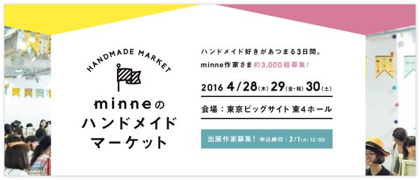 minne_event