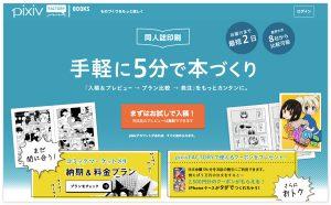 pixiv-factory-books00