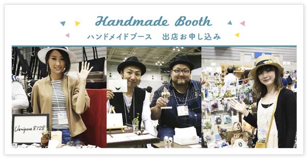 yokohana-handmade-marche02