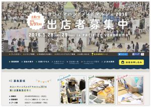 yokohana-handmade-marche03