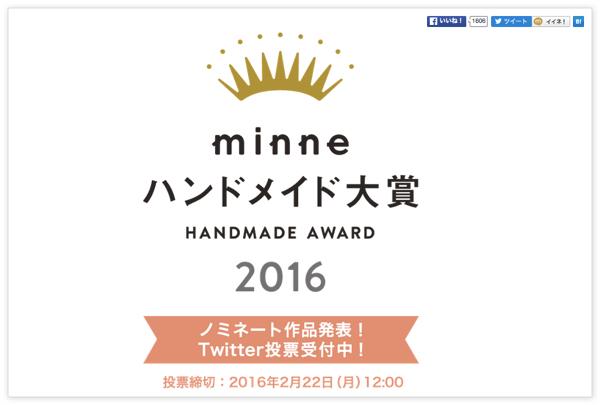 handmade-award_2016_01
