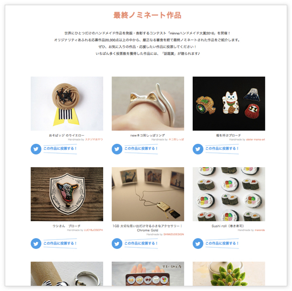 handmade-award_2016_02
