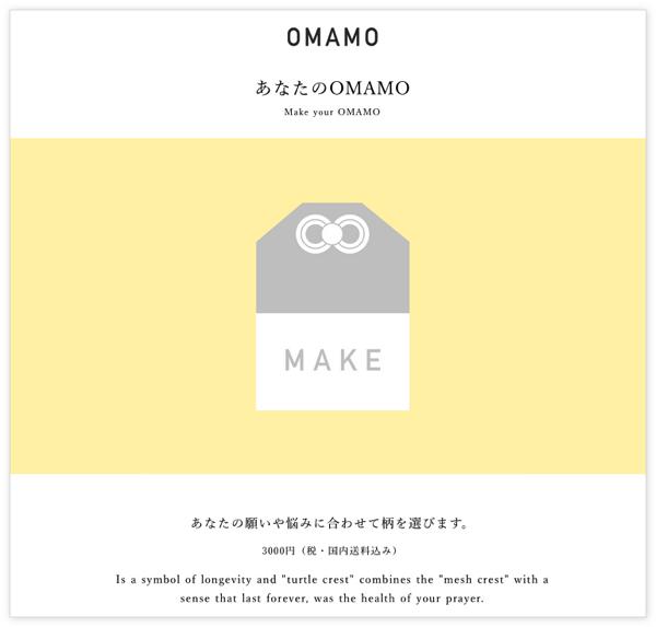 omamo_08