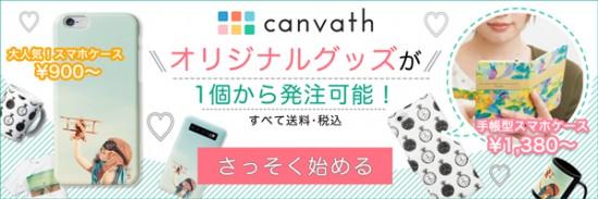 canvath_bunner_03