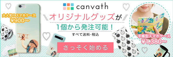 canvath_bunner_03