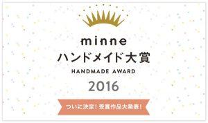 handmade-award_2016