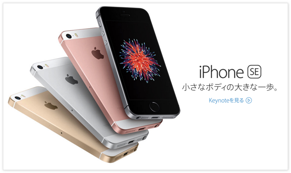 iphone_se_00