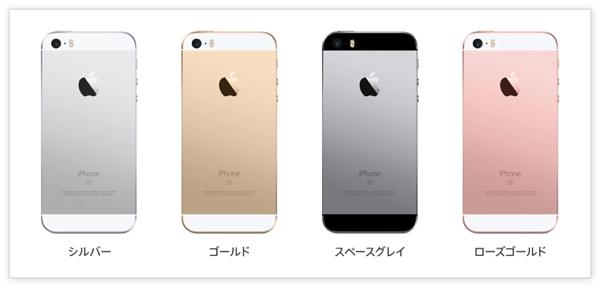 iphone_se_color