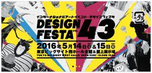 designfesta_no43