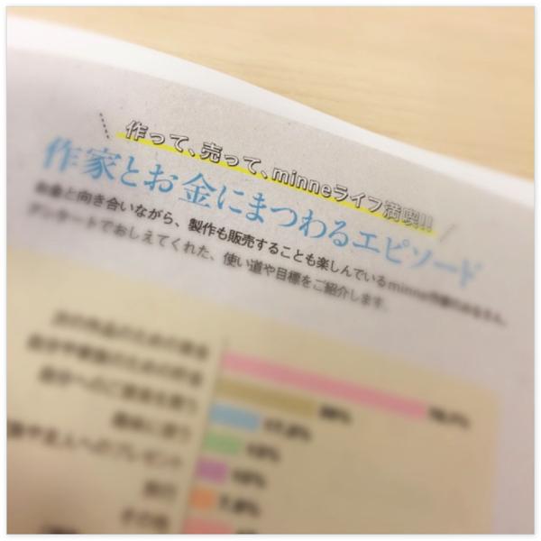 minne_book2_22