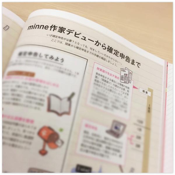 minne_book2_23