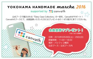 canvath_handmade-marche