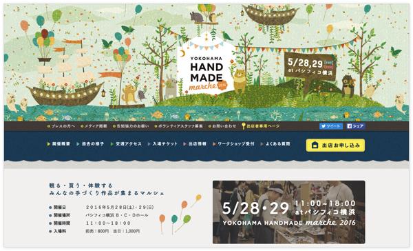 handmade-marche2016