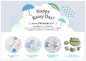 minne_topics_rain01