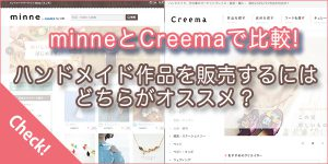 minne_creema_001