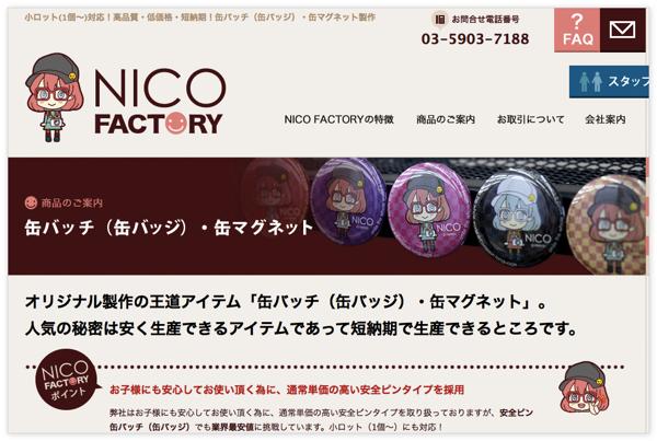 NICOFACTORY
