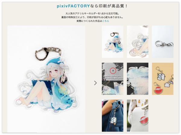 pixivfactory