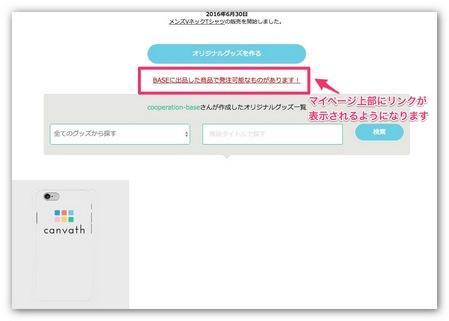 base_order3