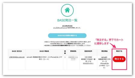 base_order4