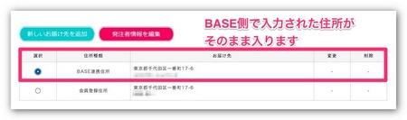 base_order6