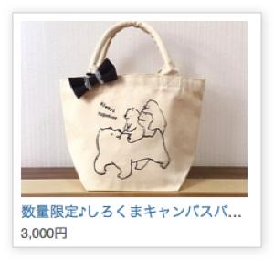 sirokumako02