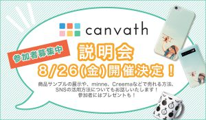canvath_setumeikai_01