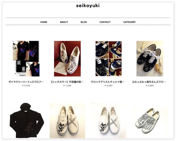 seikoyuki_04