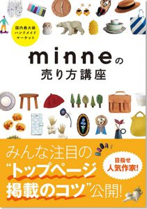 minnebook_cover
