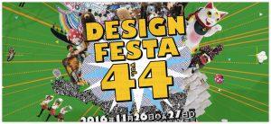 c11ecc40c7 2016年最後のデザインフェスタvol.44に行ってきました! デザインフェスタは1年に2回、開催されるイベントです。  日本人もいれば、国籍の違う方もいます。