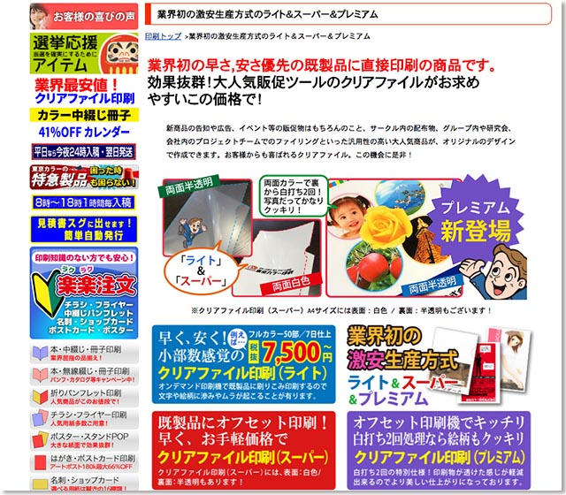 tokyo_color
