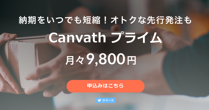 canvath_prime