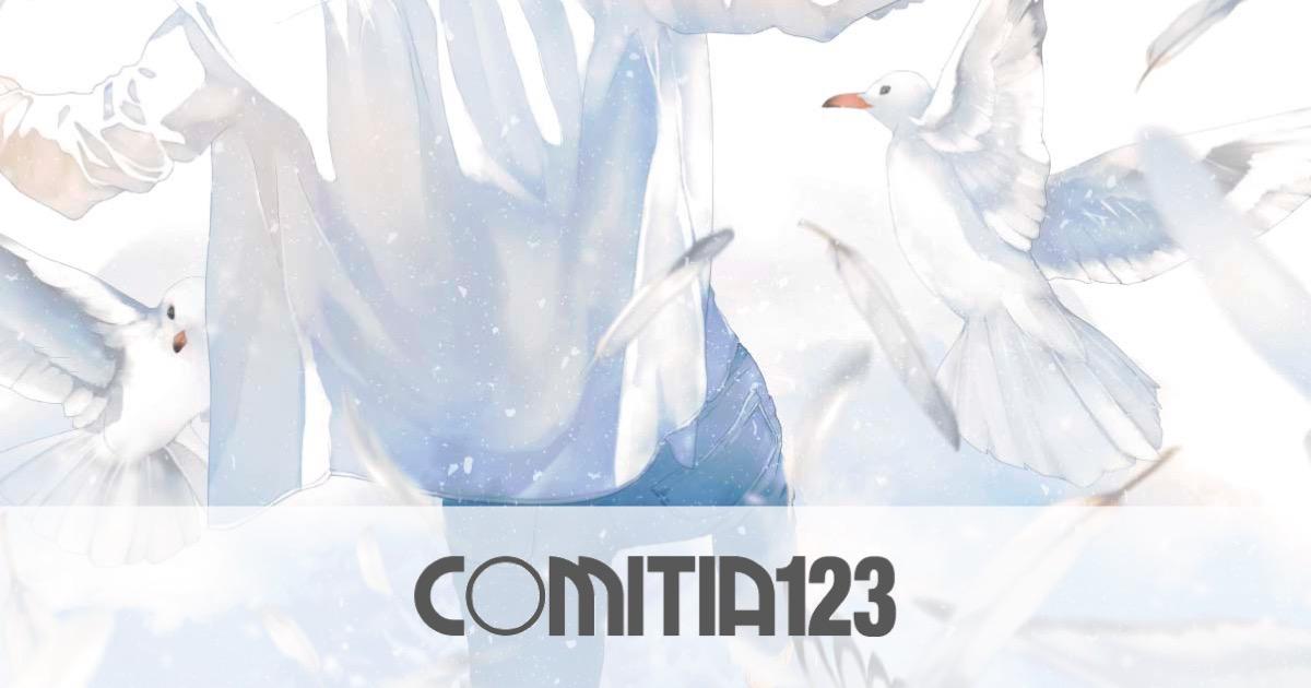 コミティア123